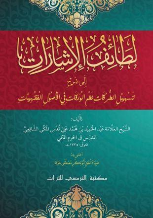 Lathaaif Al-Isyaarat