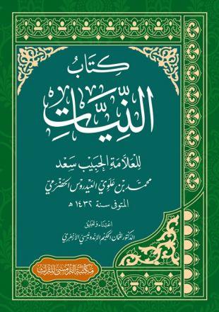 Kitab An-Niyyat