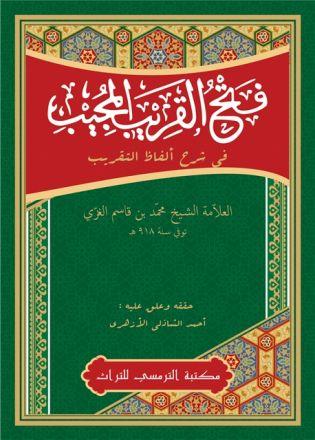 Fathul Qorib al-Mujib