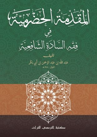 Al-Muqaddimah Al-Hadhramiyyah