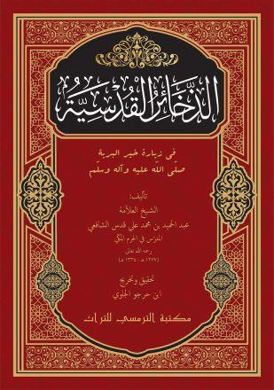 Adz-Dzakha'ir al-Qudsiyyah