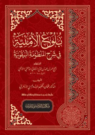 Bulugh Al-Umniyyah