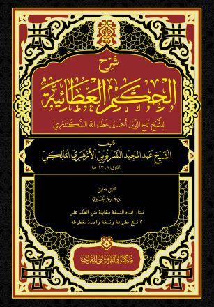 Syarah al-Hikam 'Athaiyyah