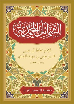 Asy-Syamail Al-Muhammadiyyah