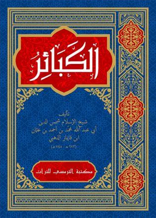 Al-Kabaa-ir