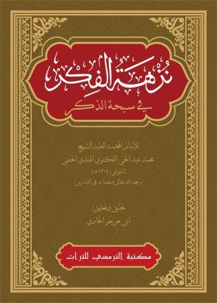 Nuzhah Al-Fikr