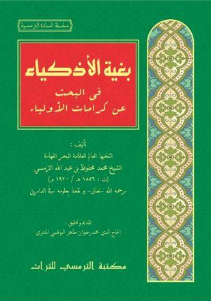Bughyah Al-Adzkiya