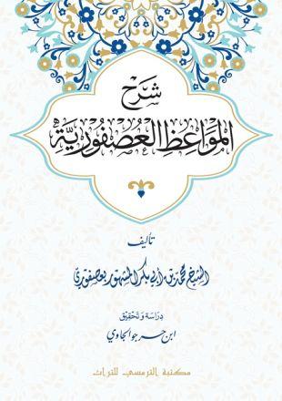 Syarah Al-Mawaizh Al-Ushfuriyyah