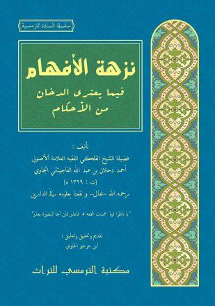 Nuzhatul Afham