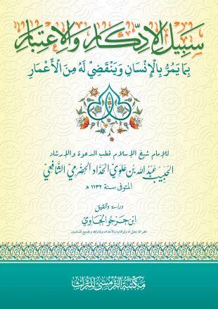 Sabiil al-Iddikaar wa al-I'tibaar