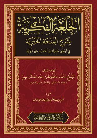 Al-Khil'ah Al-Fikriyyah bi Syarh Al-Minhah Al-Khairiyah