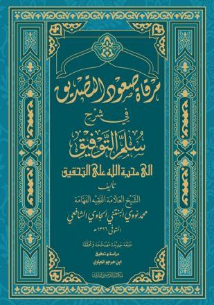 Mirqoh Suud at-Tashdiq fi Syarhi Sulam at-Taufiq