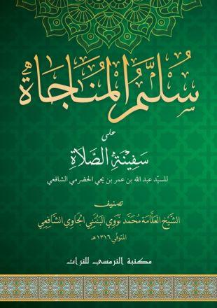 Sullam Al-Munajah