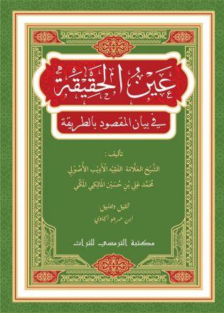 Ain Al-Haqiqah