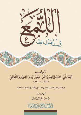 Al-Luma' fii Ushuul al-Fiqh