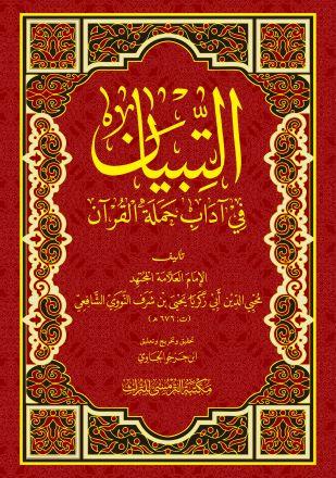 At-Tibyan Fi Adabi Hamalatil Qur'an