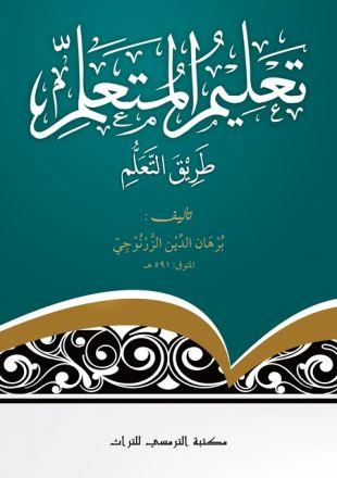 Ta'lim Al-Muta'alim