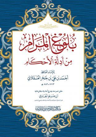 Bulughul Maram min Adillah al-Ahkam