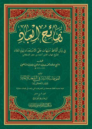 Nashaih al-Ibad