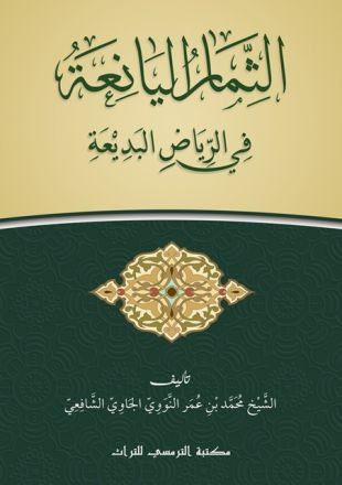 Ats-Tsimar Al-Yani'ah