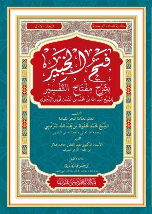 Fathul Khabir (1 set, 2 jilid)